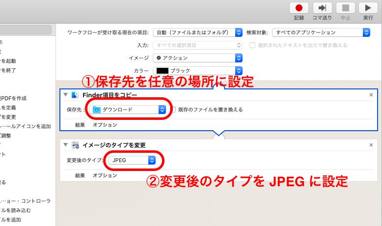 画像ファイル HEICをJPEGに、Automatorで一括で変換するかっこいい方法ーmacOS
