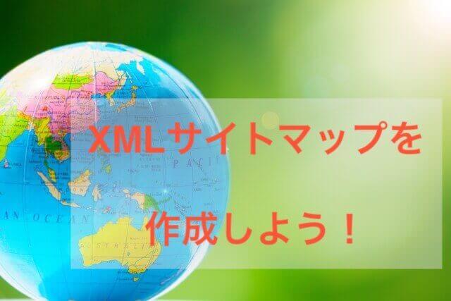 xmlサイトマップを作成しよう