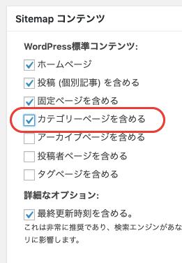 XMLサイトマップを作成しよう◆SEO対策!【ワードプレス・SEO】