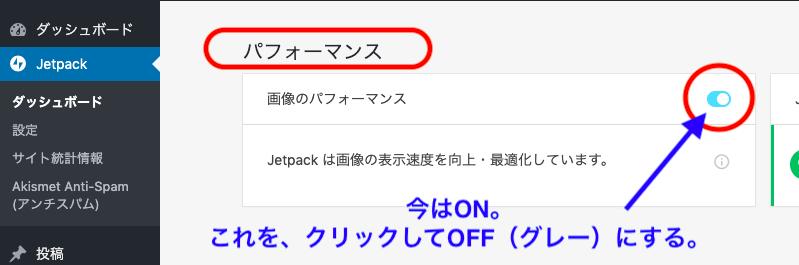 アイキャッチ画像が消えた?!Jetpackの仕業かも!◆ワードプレス