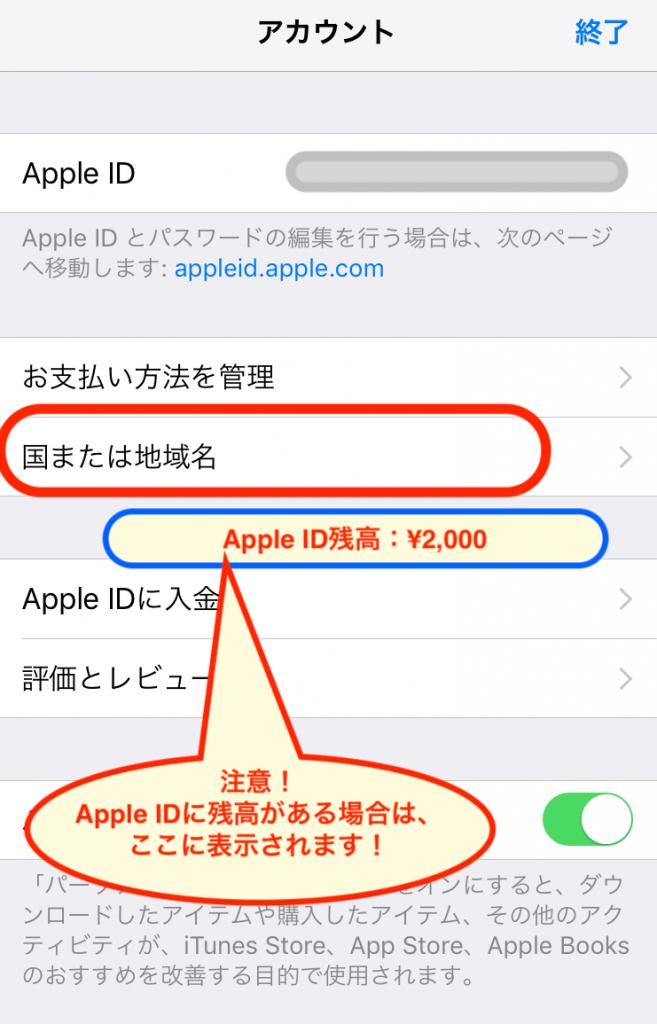 海外のApp Storeのアプリをダウンロードしたい![iOS]