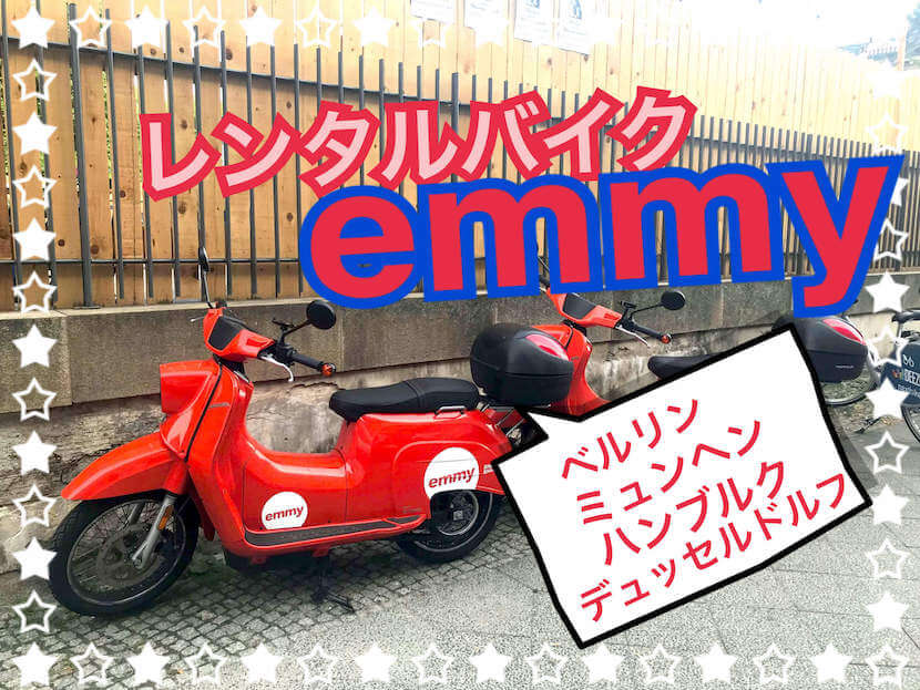 emmyの利用方法[国際免許証OK]◆レンタルバイク in ベルリン、ミュンヘン、ハンブルク、デュッセルドルフ②