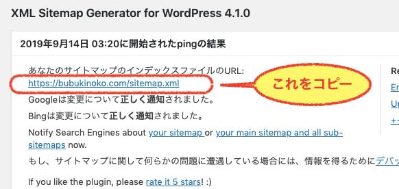サイトマップが HTML ページです。【エラー】でも、xmlサイトマップは済み◆初心者救済!