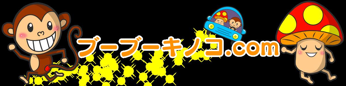 ブーブーキノコ.com