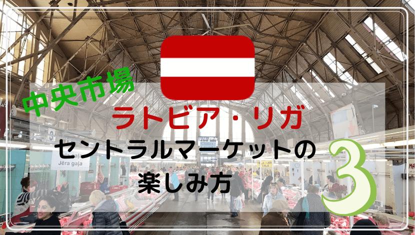 リガの中央市場3
