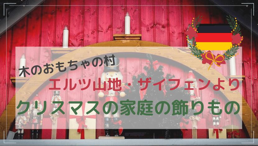 エルツ山地のクリスマスの飾り