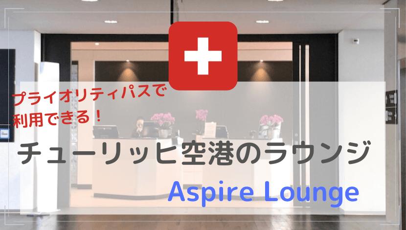 チューリッヒ空港ラウンジAspire Lounge