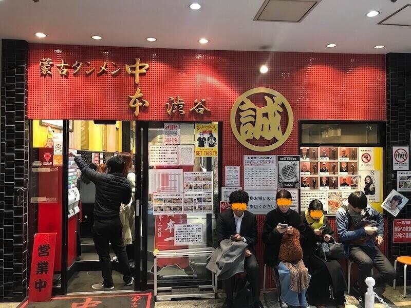 蒙古タンメン中本 渋谷店