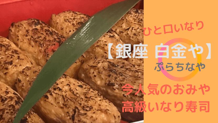 白金や ぷらちなや いなり寿司