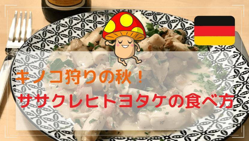 ササクレヒトヨタケの調理