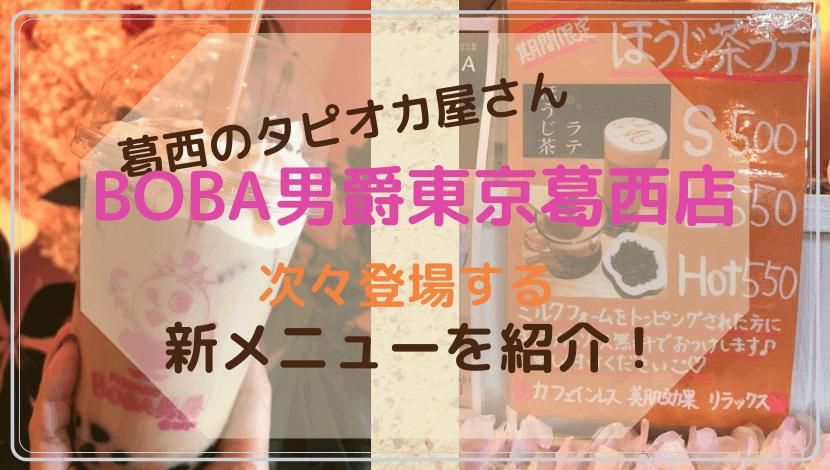 BOBA男爵東京葛西店 次々登場する 新メニューを紹介