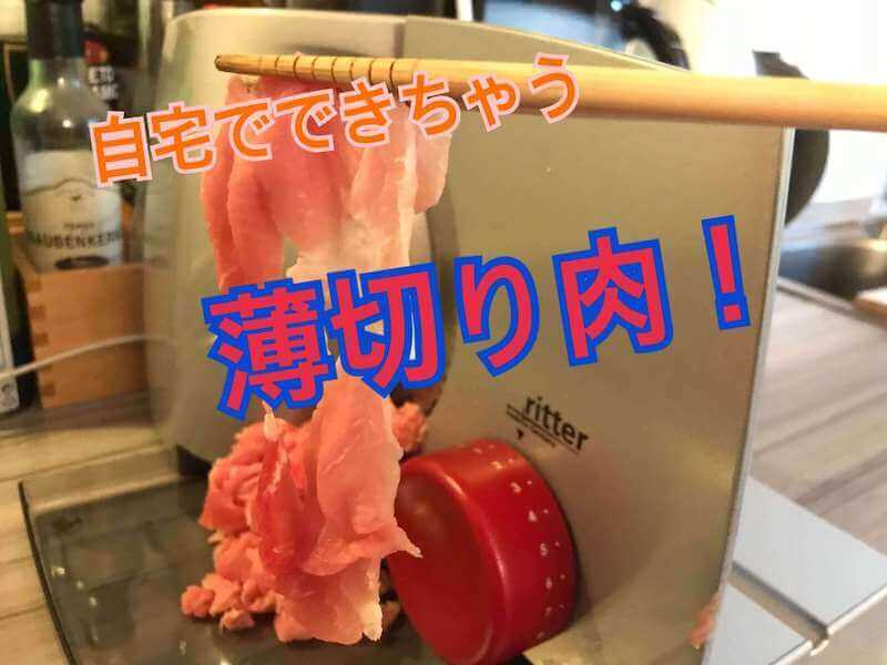自宅で簡単薄切り肉を!電動スライサー
