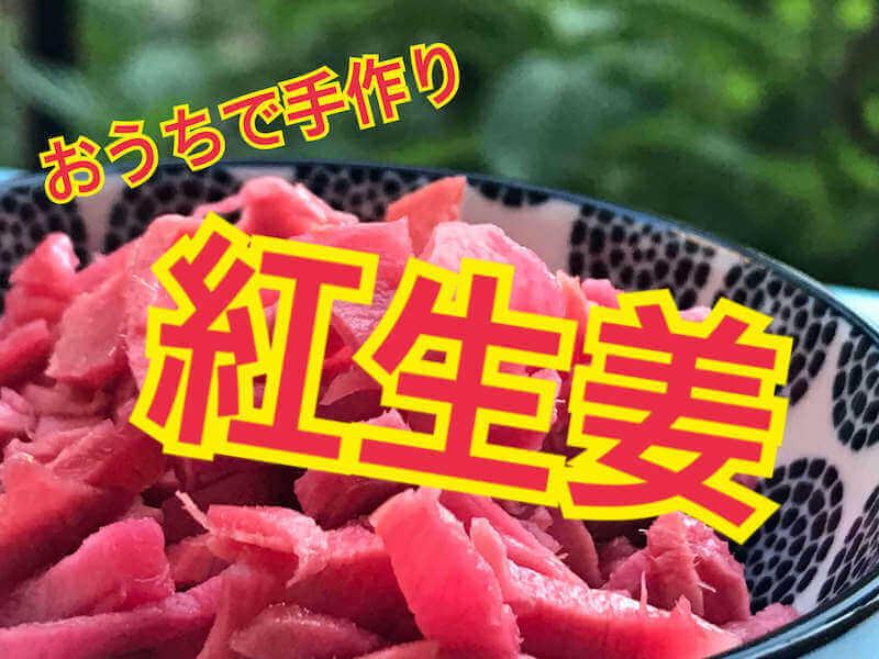 自宅で手作り紅生姜