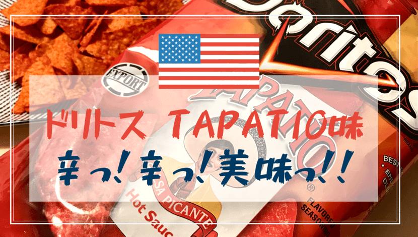アメリカ発・ドリトス タパティオ(Tapatio)味!◆日本未発売◆激辛旨トルティーヤチップス