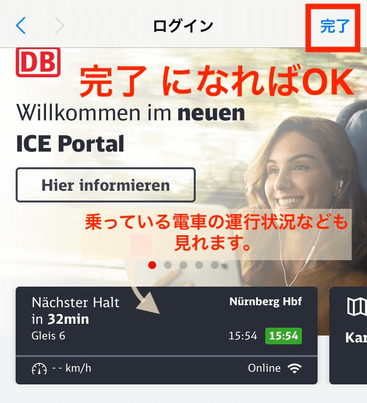 ドイツのDB長距離電車ICE◆チケットや座席、Wifi接続方法、乗り遅れた時