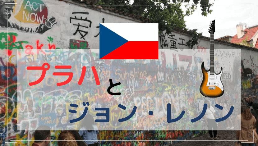 プラハのジョンレノンの壁&ジョンレノン・パブの行き方◆自由を求めた市民の想い