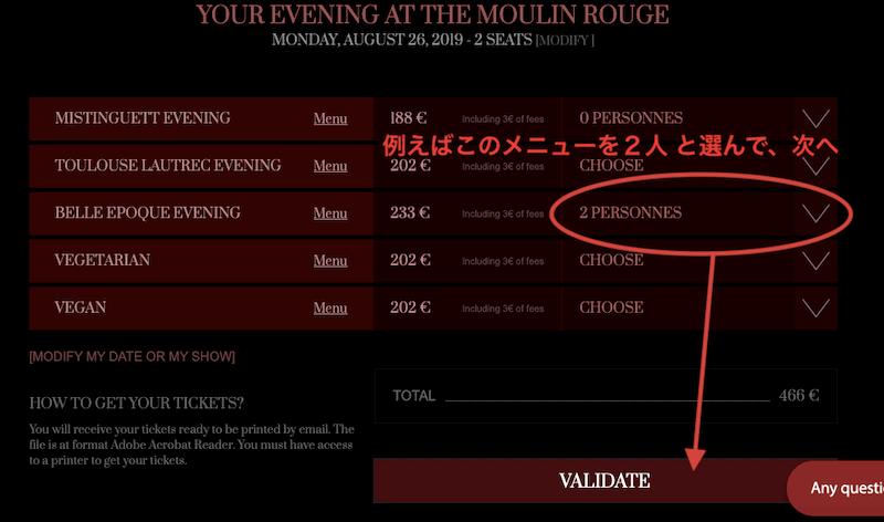 ムーランルージュのチケットを確実にお得に予約する方法とヒントを伝授!