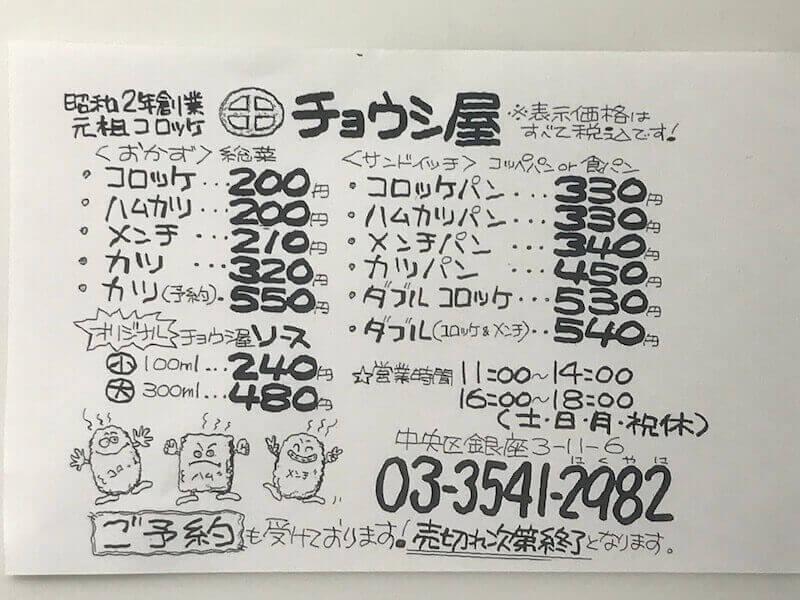 東銀座チョウシ屋のメニュー表