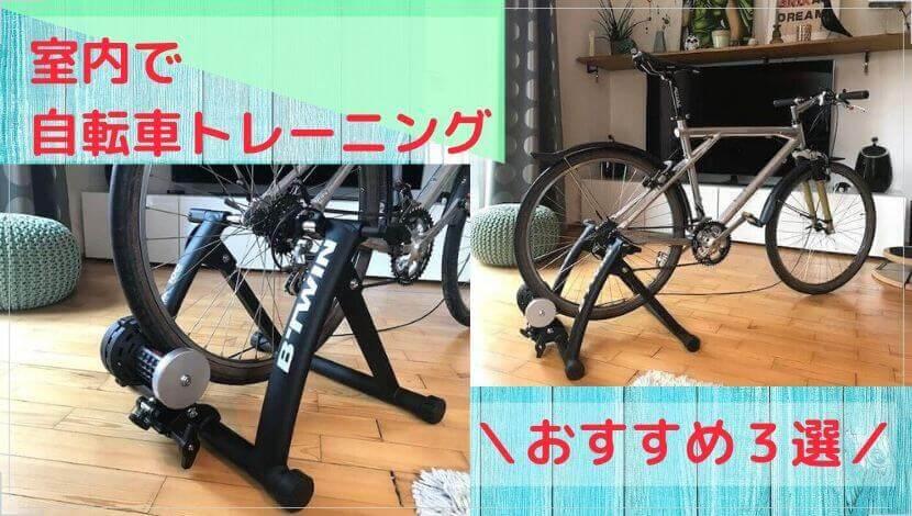 自宅で自転車トレーニング。固定ローラーお勧め3選。