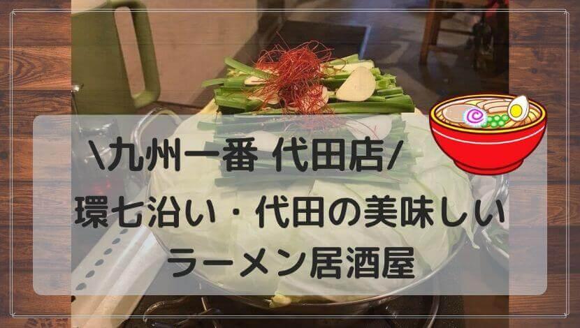 九州一番代田店は代田でおすすめの美味しいラーメン屋であり居酒屋である。