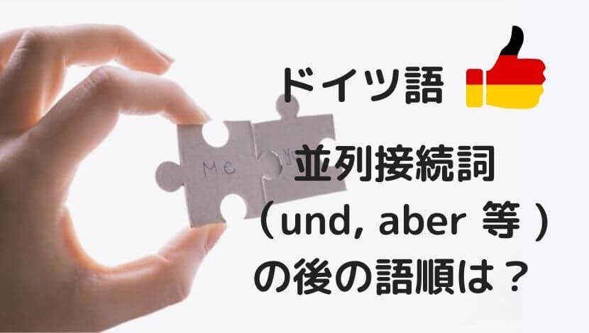 ドイツ語und、aberの後の語順