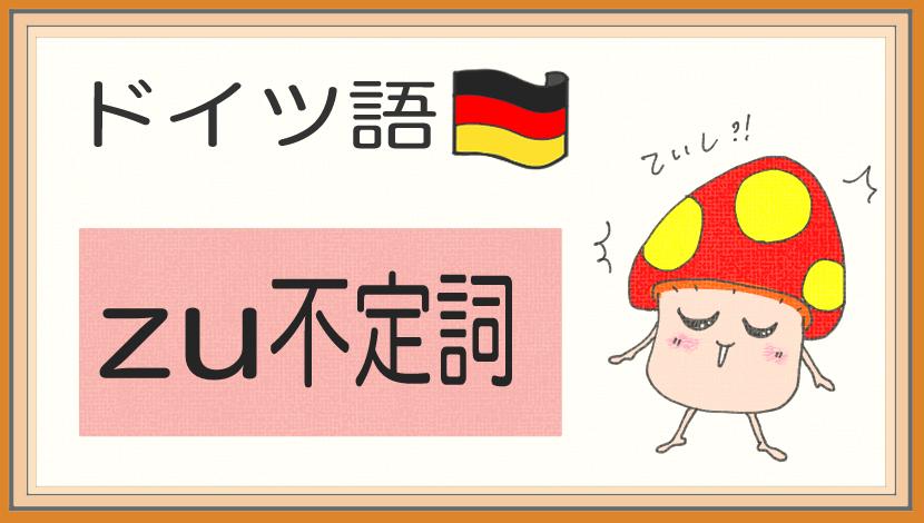 ドイツ語 zu不定詞の使い方