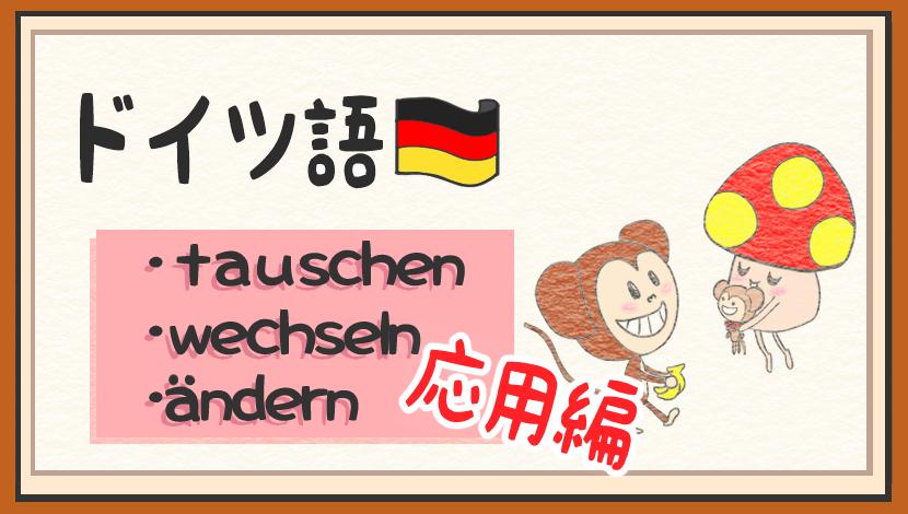 ドイツ語の変える tauschen ändern wachselnの応用